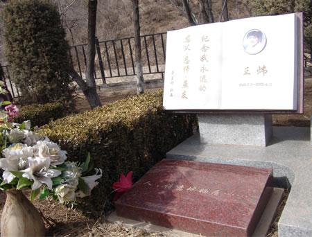 海德格尔专家,北京大学哲学系教授王炜先生的墓碑坐落在仙境园一处